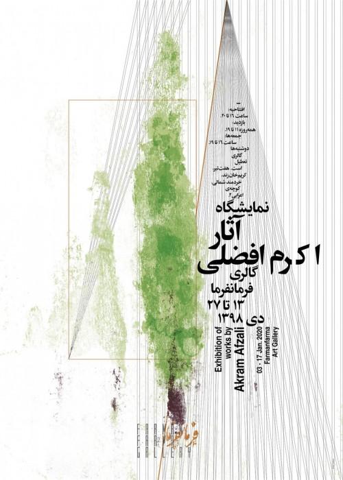 عکس نمایشگاه نقاشیهای اکرم افضلی