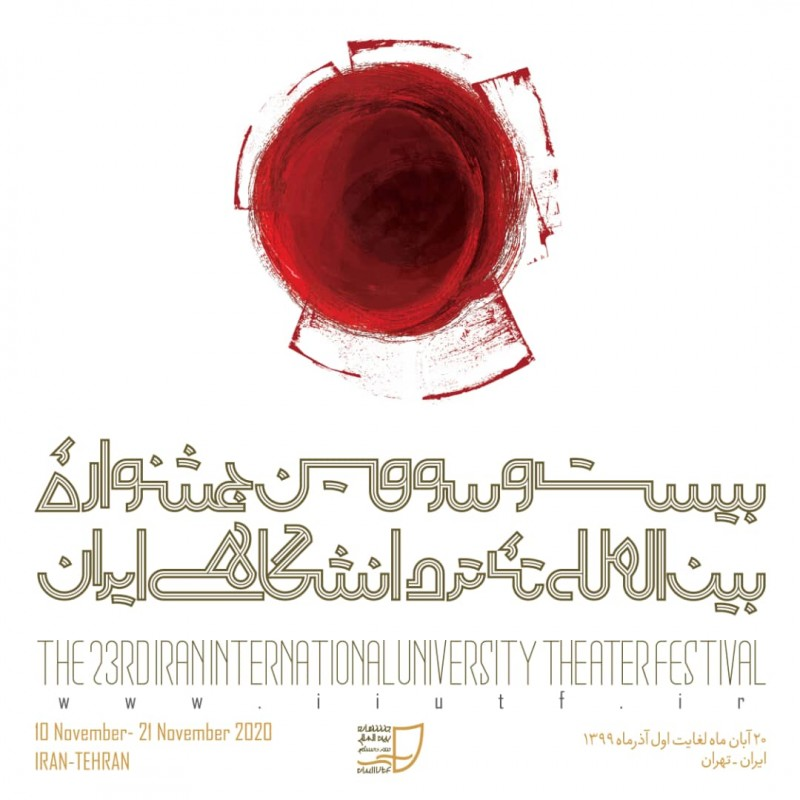 فراخوان بیستوسومین جشنواره بینالمللی تئاتر دانشگاهی ایران تا تاریخ بیستم خرداد تمدید شد. | عکس