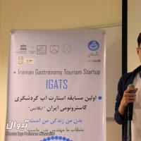گزارش تصویری از اولین مسابقه استارتآپ گردشگری گاسترونومی ایران (روز نخست) | عکس