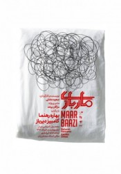 نمایش مار بازی | یادداشت حمیرا علیمحمدی، روانشناس، برای نمایش «ماربازی» | عکس