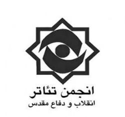 برنامه های انجمن تئاترانقلاب و دفاع مقدس ویژه هفته دفاع مقدس اعلام شد | عکس