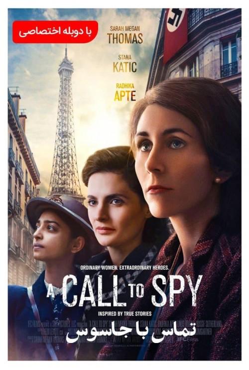 عکس فیلم تماس با جاسوس