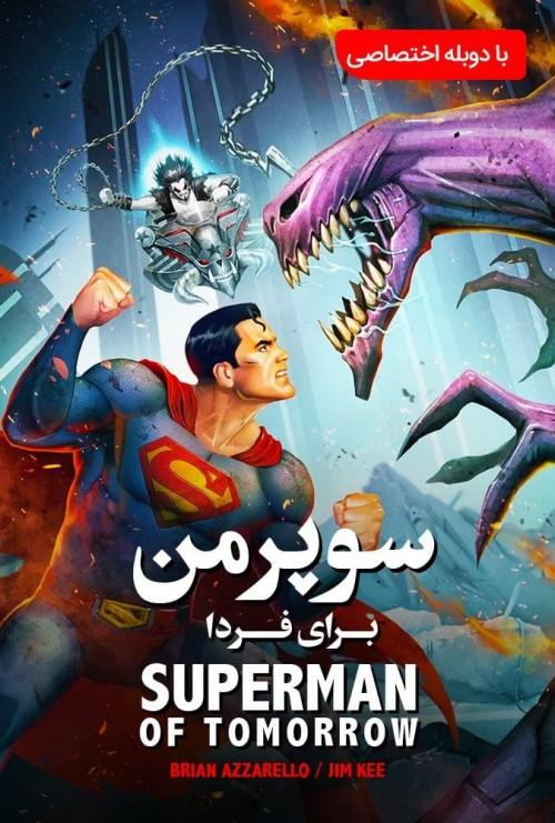 عکس انیمیشن سوپرمن برای فردا