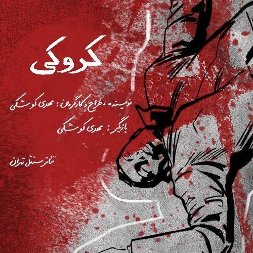 اجرای محدود «کروکی» در تئاتر مستقل تهران | عکس