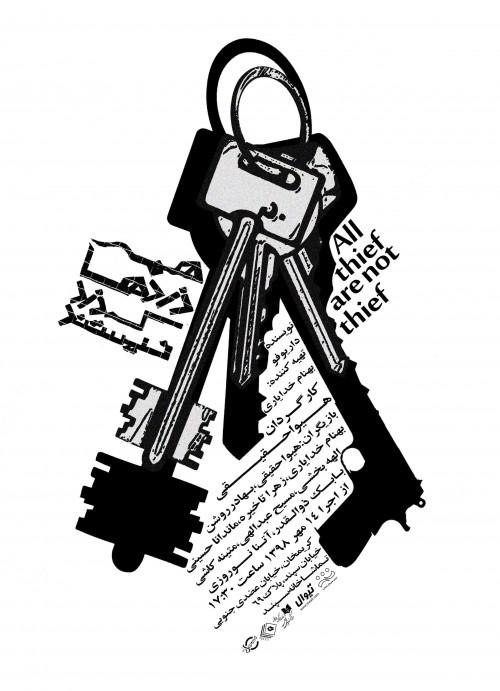 عکس نمایش همه دزدها که دزد نیستند