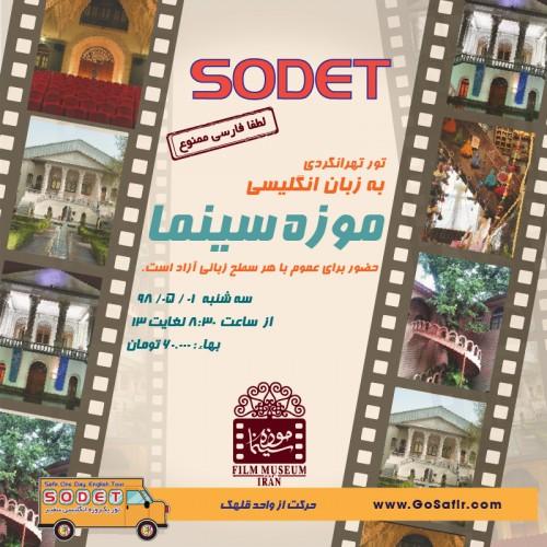 عکس گردش تهرانگردی به زبان انگلیسی |موزه سینما|