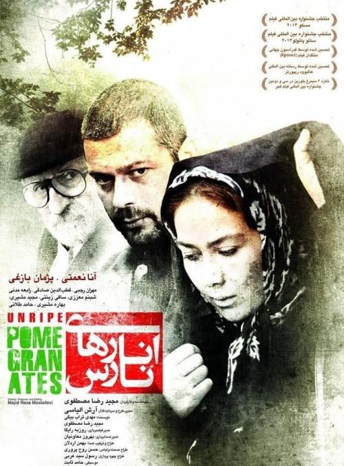 عکس فیلم انارهای نارس