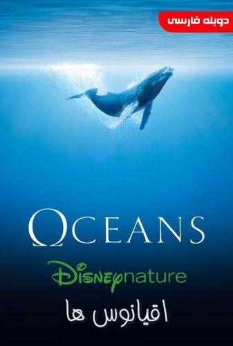 عکس مستند اقیانوس ها