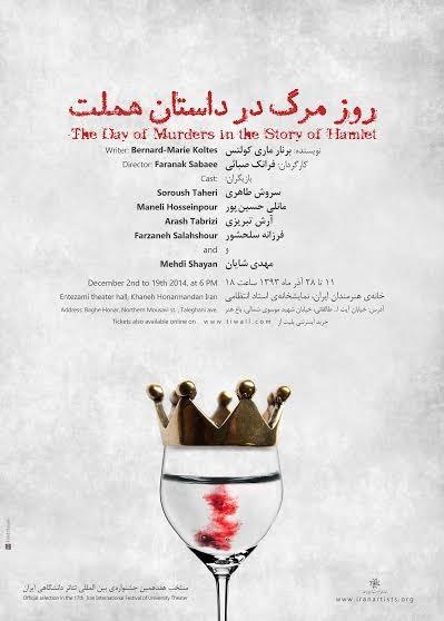 عکس نمایش روز مرگ در داستان هملت