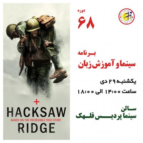 عکس کارگاه آموزش زبان انگلیسی با اکران فیلم Hacksaw Ridge