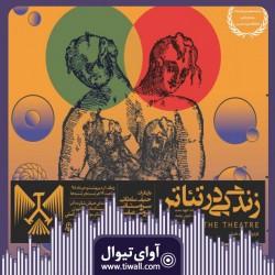 نمایش زندگی در تئاتر | گفتگوی تیوال با احمد دامیار  | عکس