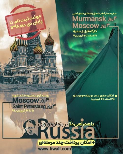 عکس گردش روسیه در نوروز ۹۹ |شفق قطبی، مسکو و سن پیترزبورگ|