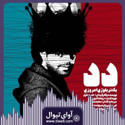 نمایش دد | گفتگوی تیوال با حمید خرم | عکس