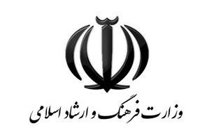 اطلاعیه وزارت ارشاد درباره آغاز فعالیتهای هنری از ابتدای تیرماه | عکس