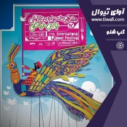 نمایش راز گنجور | گفتگوی تیوال با هانی حسینی | عکس