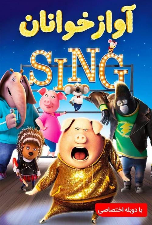 عکس انیمیشن آوازخوانان