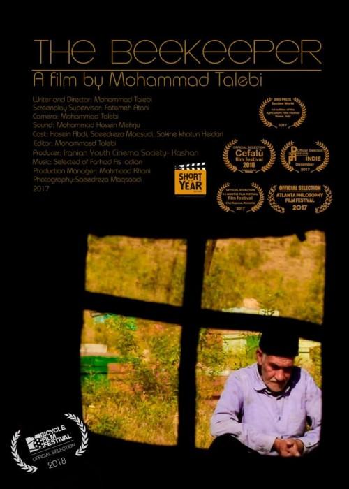 عکس فیلم کوتاه زنبوردار