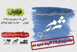 فراخوان نهمین جشنواره دانشجویی و مردمی تئاتر ثمر تا ۲ آذرماه تمدید شد | عکس
