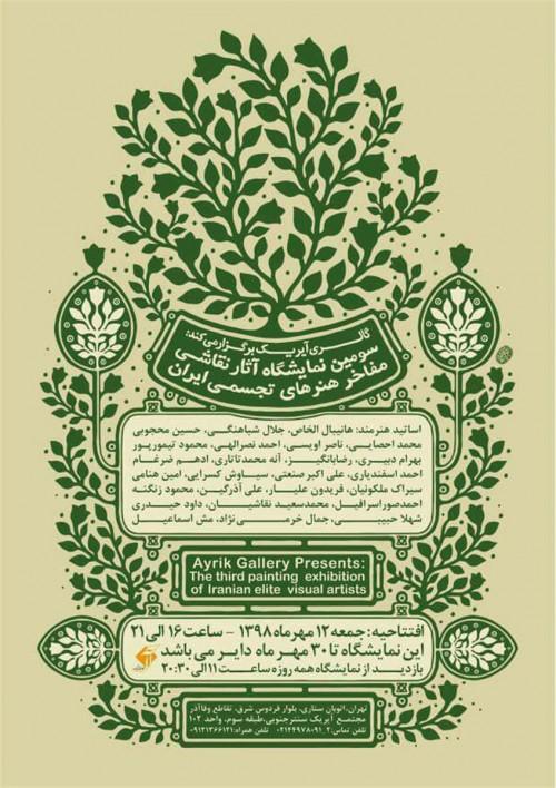 عکس نمایشگاه آثار نقاشی مفاخر هنرهای تجسمی ایران