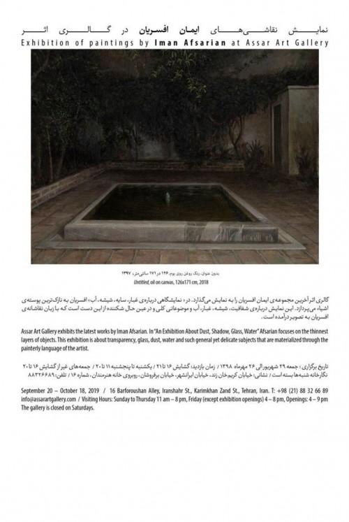 عکس نمایشگاه دربارهی غبار، سایه، شیشه، آب
