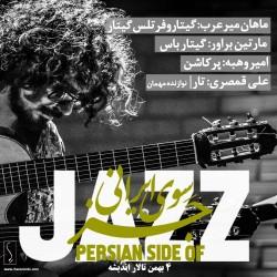 کنسرت سوی ایرانی جَز | آهنگ خلیج شاد | عکس