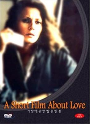 عکس فیلم فیلمی کوتاه درباره عشق