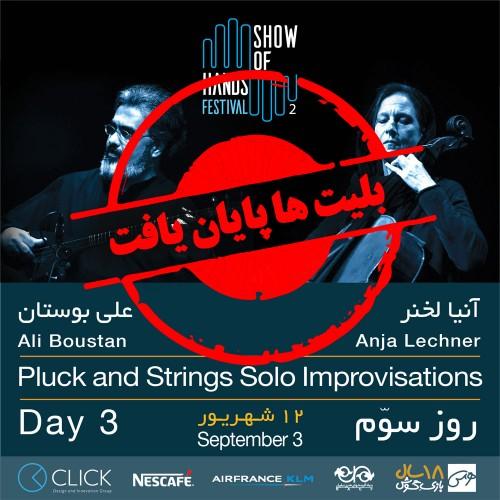 کنسرت علی بوستان (شورانگیز، ایران)، آنیا لخنر (ویلنسل، آلمان)