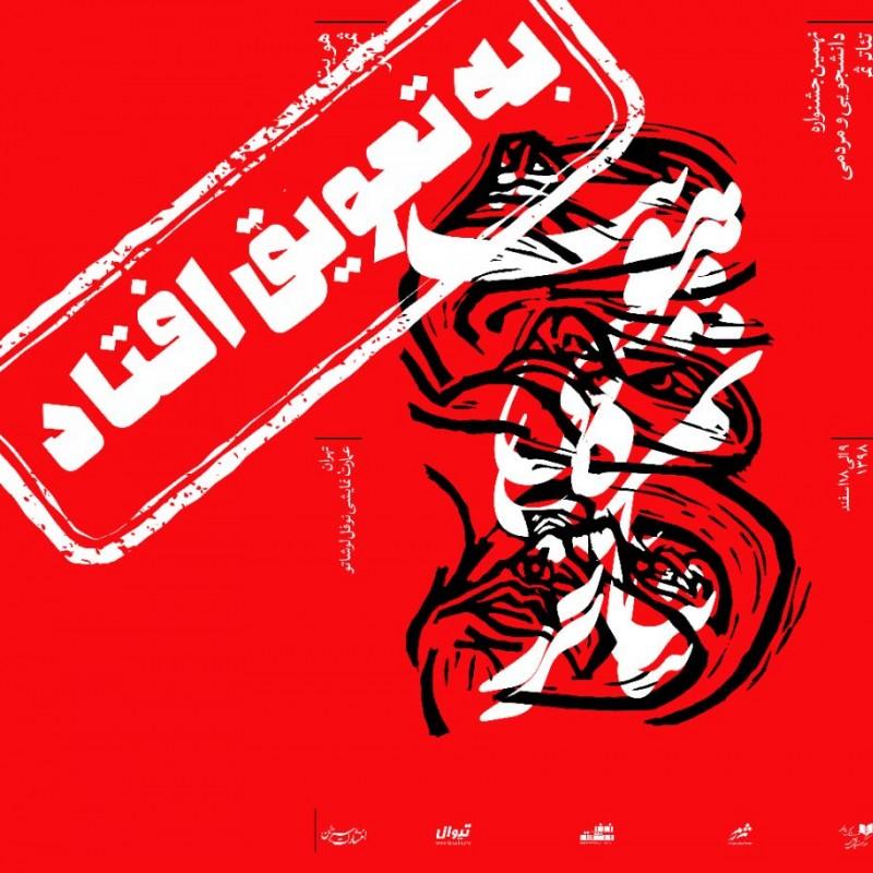 زمان برگزاری نهمین جشنواره دانشجویی و مردمی تئاتر ثمر به تعویق افتاد. | عکس