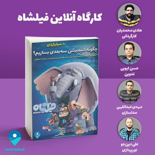 عکس برنامه انیمیشن فیلشاه