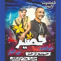 عکس کنسرت گروه حصیر