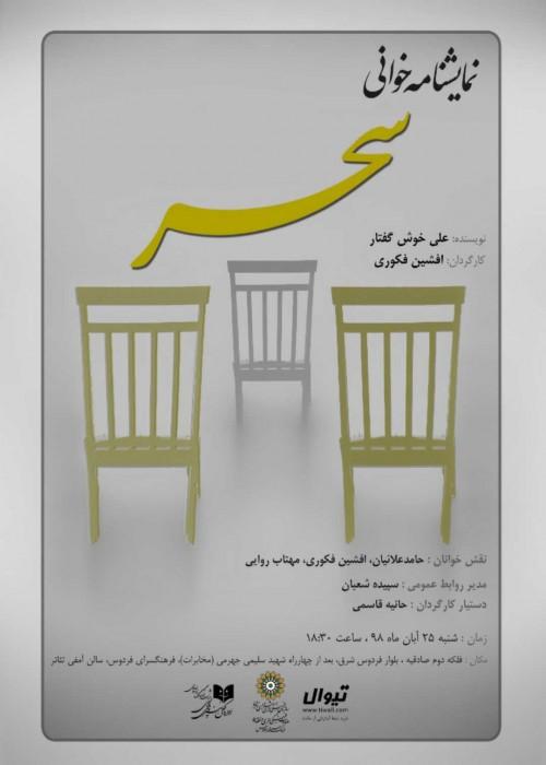 عکس نمایشنامهخوانی سحر