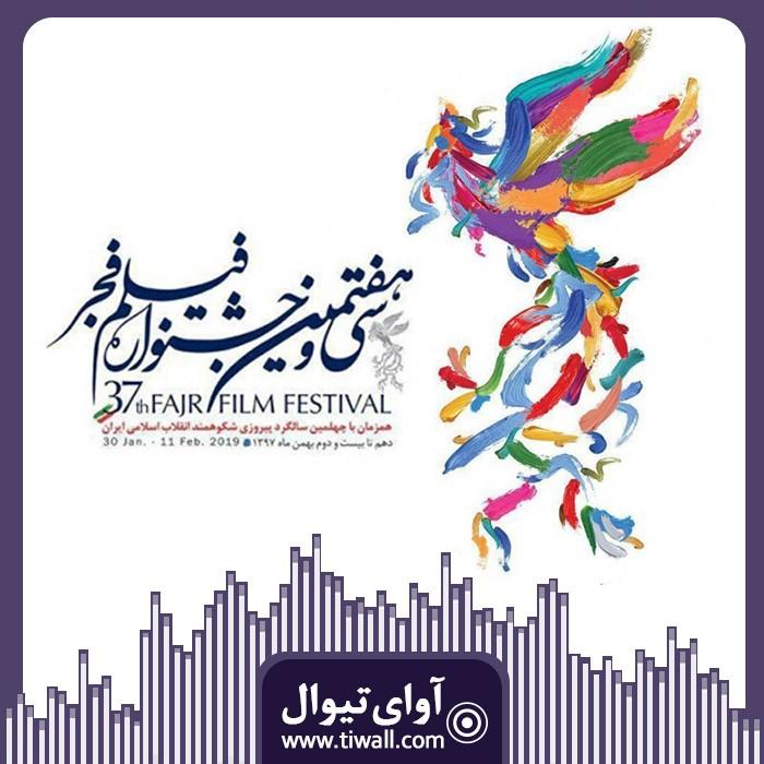 روزانه سی و هفتمین جشنواره فیلم فجر، شماره دهم | عکس