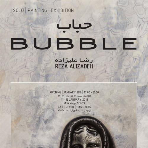 نمایشگاه حباب