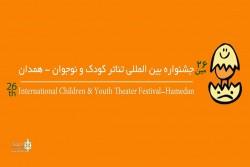 اطلاعیه دعوت به همکاری انجمن هنرهای نمایشی همدان در بیست و ششمین جشنواره بینالمللی تئاتر کودک و نوجوان    عکس