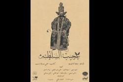نمایش عجیب السلطنه   بلیتفروشی کمدی «عجیبالسلطنه» به کارگردانی بهنود محمدیپور از ساعت ۱۲ ظهر امروز در سایت تیوال آغاز میشود.   عکس