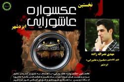 اعلام فراخوان نخستین دوره مسابقه عکاسی «عکسواره عاشورایی» ایزدشهر | عکس