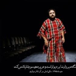 نمایش تفنگ میرزا رضا | عکس