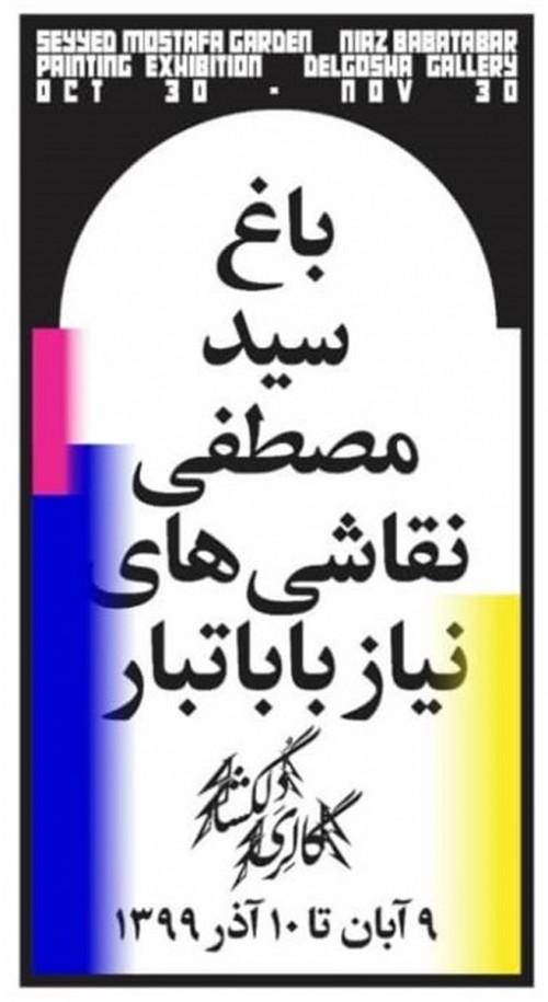 عکس نمایشگاه باغ سید مصطفی