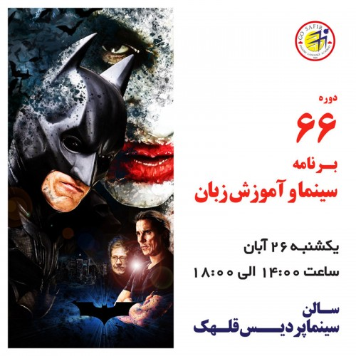 عکس کارگاه آموزش زبان انگلیسی از طریق نمایش فیلم  The Dark Knight