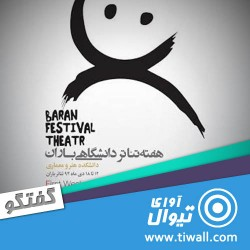 نمایش الجزایر | گفتگوی تیوال با میلاد فرج زاده | عکس