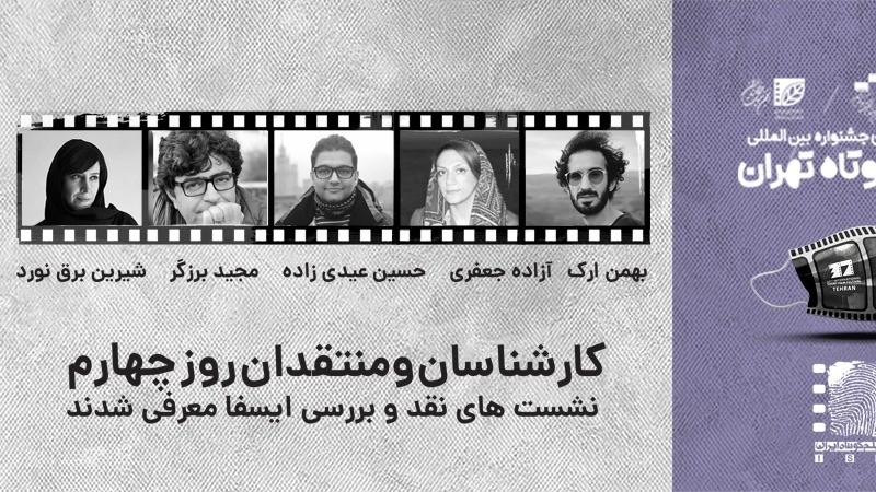 معرفی منتقدان و کارشناسان نشستهای ایسفا در روز چهارم جشنواره ۳۷ | عکس