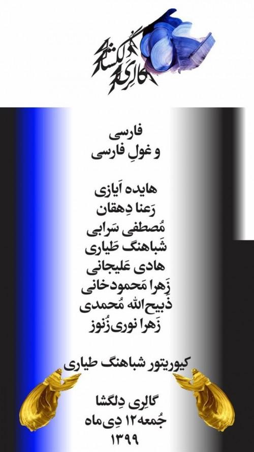 عکس نمایشگاه فارسی و غول فارسی