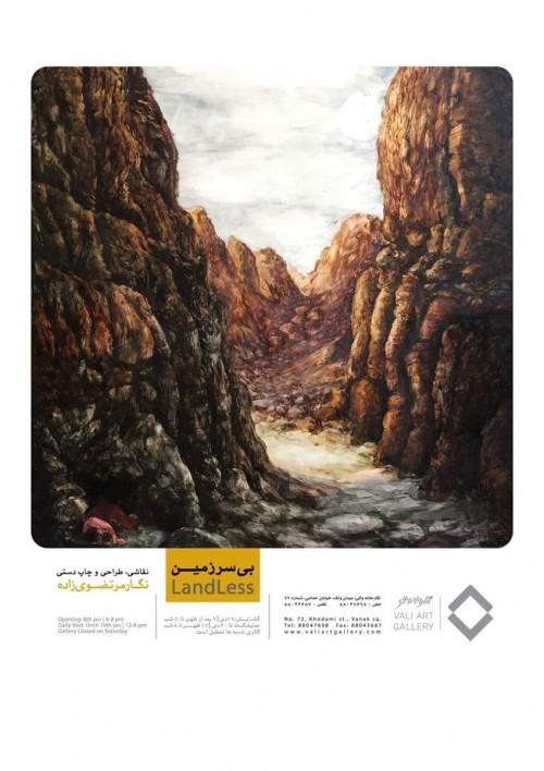 عکس نمایشگاه بی سرزمین
