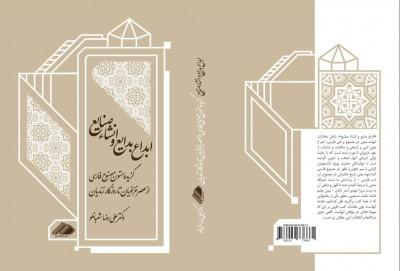 انتشار کتاب «ابداع بدایع و انشاء صنایع»  | عکس
