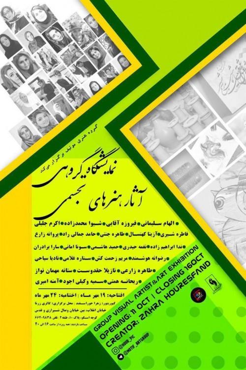 عکس نمایشگاه آثار هنرهای تجسمی