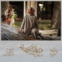 نمایش داستان های سرزمین مردمان خردمند | عکس