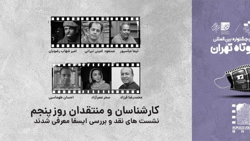 معرفی منتقدان و کارشناسان نشستهای ایسفا در روز پنجم از جشنواره ۳۷ | عکس