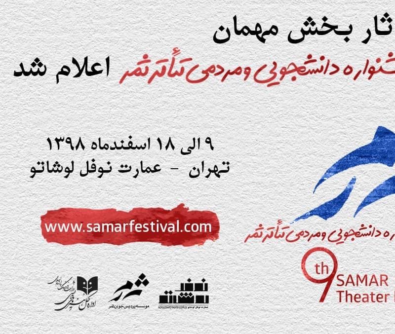 اسامی آثار بخش مهمان نهمین جشنواره دانشجویی و مردمی تئاتر ثمر اعلام شد. | عکس