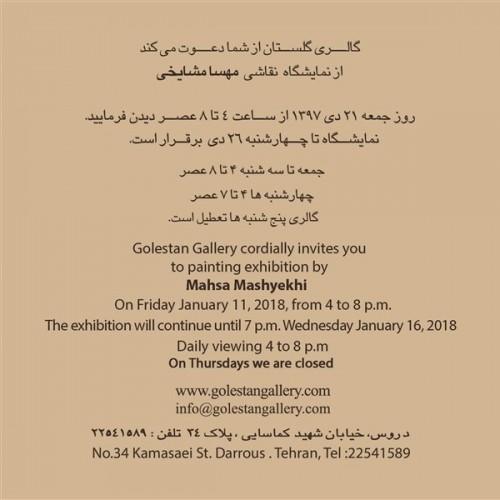 نمایشگاه نقاشی مهسا مشایخی