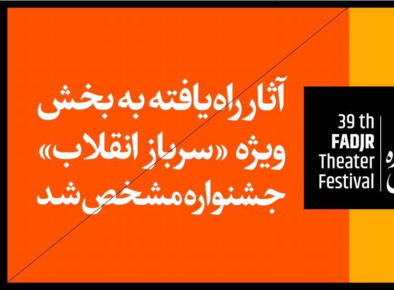 آثار راهیافته به بخش «سرباز انقلاب» جشنواره تئاتر فجر مشخص شد | عکس